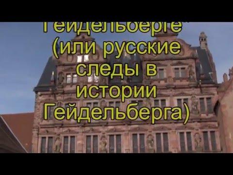 Русские следы в истории Гейдельберга