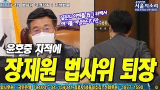 [국회] 윤호중 지적에 '발끈' 장제원 …