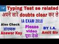 IA Exam 2018 | Typing Test की तैयारी कैसे करे ?