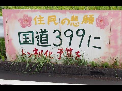 【酷道】国道399号線を走ってみた2015夏vol.1【車載動画】