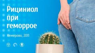 РИЦИНИОЛ. Применение при укусе собаки, геморрое. Кемерово, 2011 г.