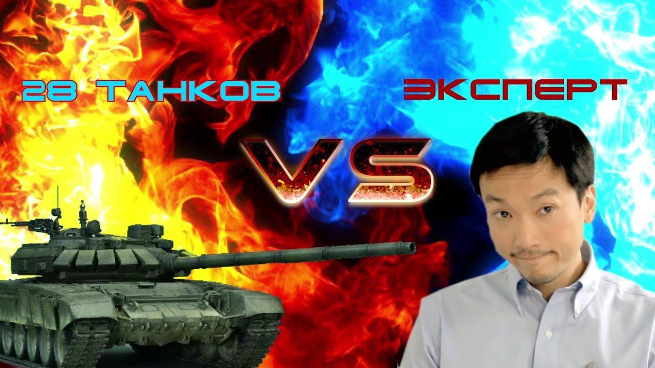 28 Танков против Эксперта. Анекдотичная история