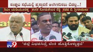 Ballari Will Ignite If The Cabinet Approves Bifurcation; Warns MLA Somashekar Reddy