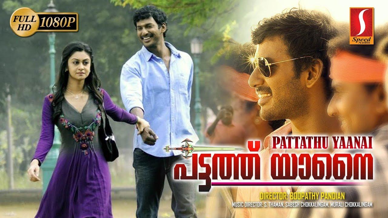 New Malayalam Movie 2017 | Pattathu Yaanai | Vishal | New ...  New Malayalam M...