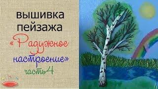 Вышивка пейзажа. Часть 4.  Вышивка дерева.