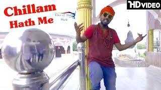 Chillam Hath Me | Vishal Bidlaniya, Aman Dhandlanya | Latest Shiv Bhakti Songs 2017 | Bhakti Sagar