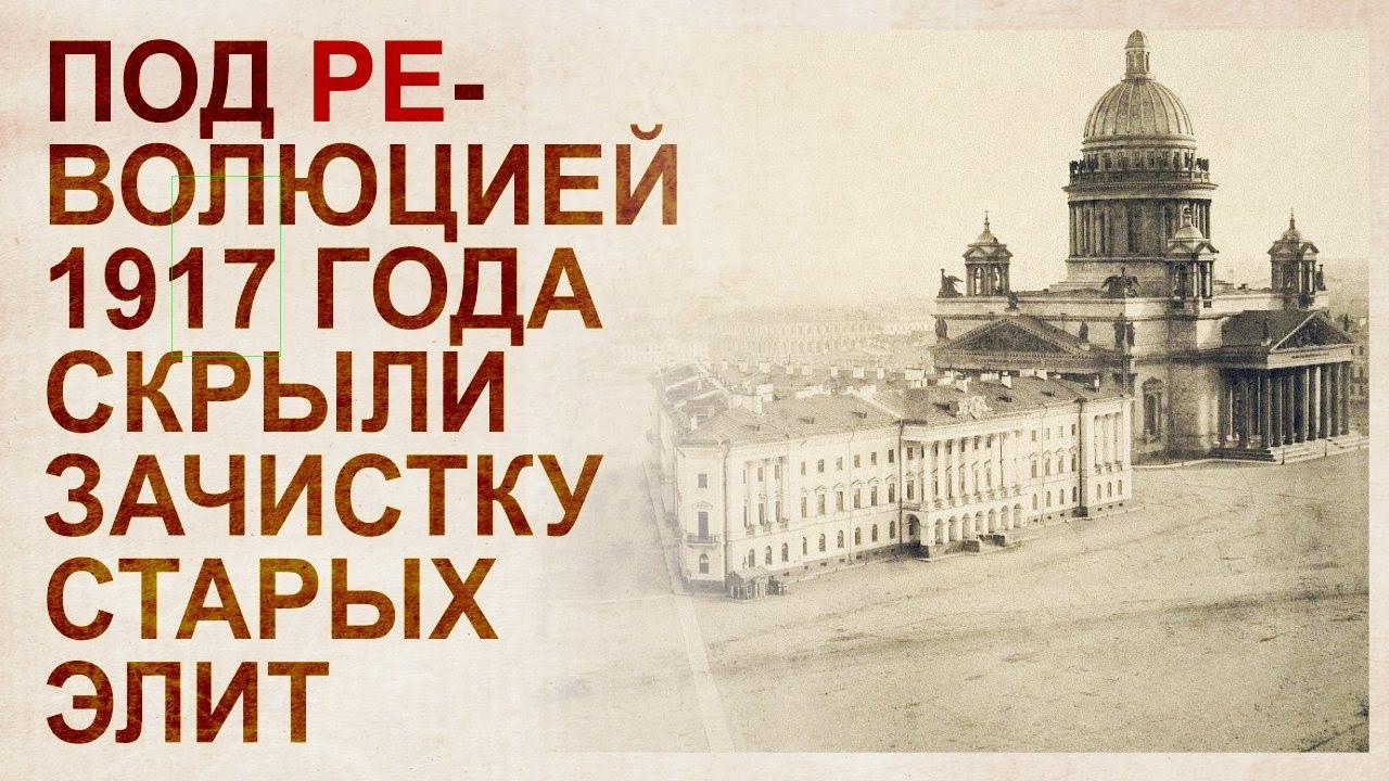 Петроград без людей в период с 1917 по 1921 годы. Зачистка мировых элит