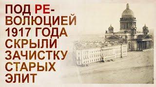 Петроград без людей в париод с 1917 по 1921 годы. Зачистка мировых элит