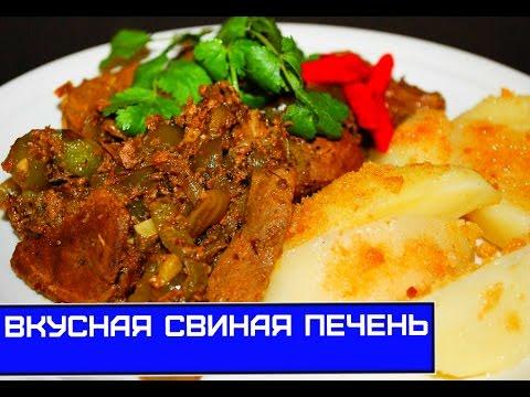 Свиная Печень Красавица Востока в кисло-сладком соусе