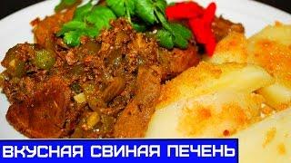 """Свиная Печень """"Красавица Востока"""" в кисло-сладком соусе"""