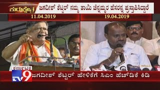 HD Kumaraswamy Lashed Out At Jagadish Shettar Over His Remark On His Mother Chennamma