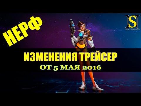 видео: Изменения Трейсер от 5 мая 2016 (НЕРФ) heroes of the storm