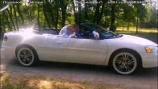 Свадебный кортеж с кабриолетом. Кабриолет на прокат. Аренда кабриолетов