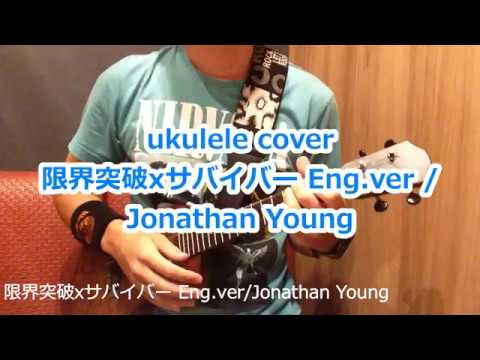 ukulele 限界突破サバイバー(氷川きよし) English ver. Limit Break Survivor/Jonathan Young ~Dragon Ball Super ost