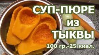 Суп пюре из тыквы  Рецепт приготовления супа из тыквы