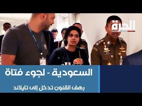 الفتاة السعودية رهف القنون تدخل إلى تايلاند برفقة فريق أممي ريثما يُبت في طلبها اللجوء إلى أستراليا