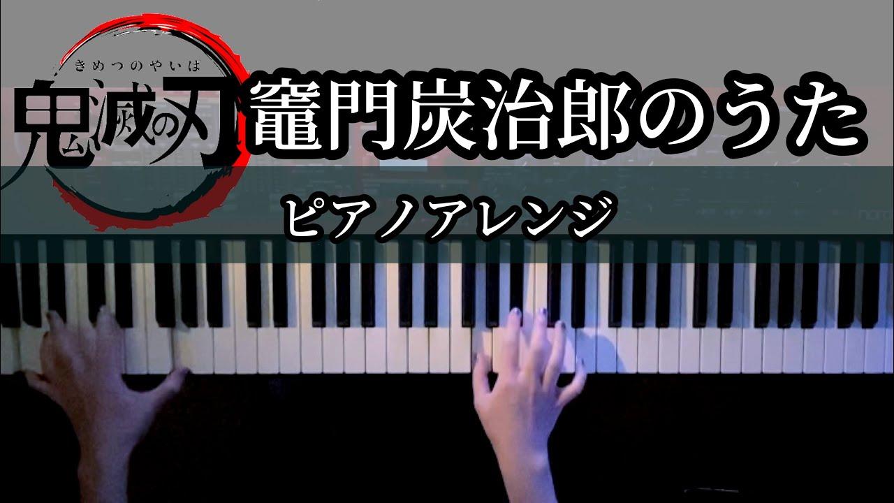 竈門炭治郎のうた / 鬼滅の刃【かふねピアノアレンジ】