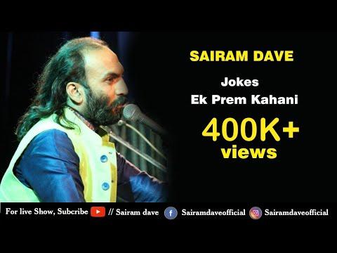 Sairam Dave | Jokes | Ek Prem Kahani