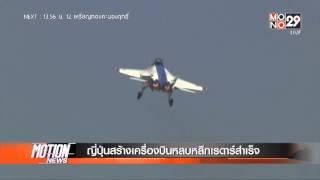 Mono 29 : ญี่ปุ่นสร้างเครื่องบินหลบหลีกเรดาร์สำเร็จ 22/4/2559
