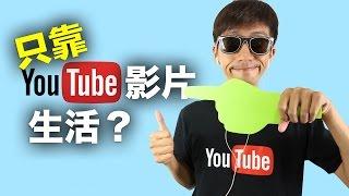 youtube影片能賺錢嗎?這才是我的生活(EP9) (中文字幕)