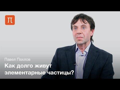 Различие свойств антиматерии и материи - Павел Пахлов