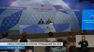 Новости-на-Дону в 13.00 от 13 июля 2018