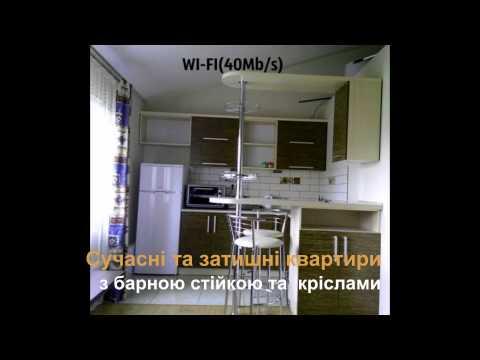 Квартири подобово Івано-Франківськ без посередників недорого,шукайте в гугл:Хочу ЦЮ