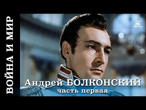 Война и мир сериал смотреть онлайн русский сериал