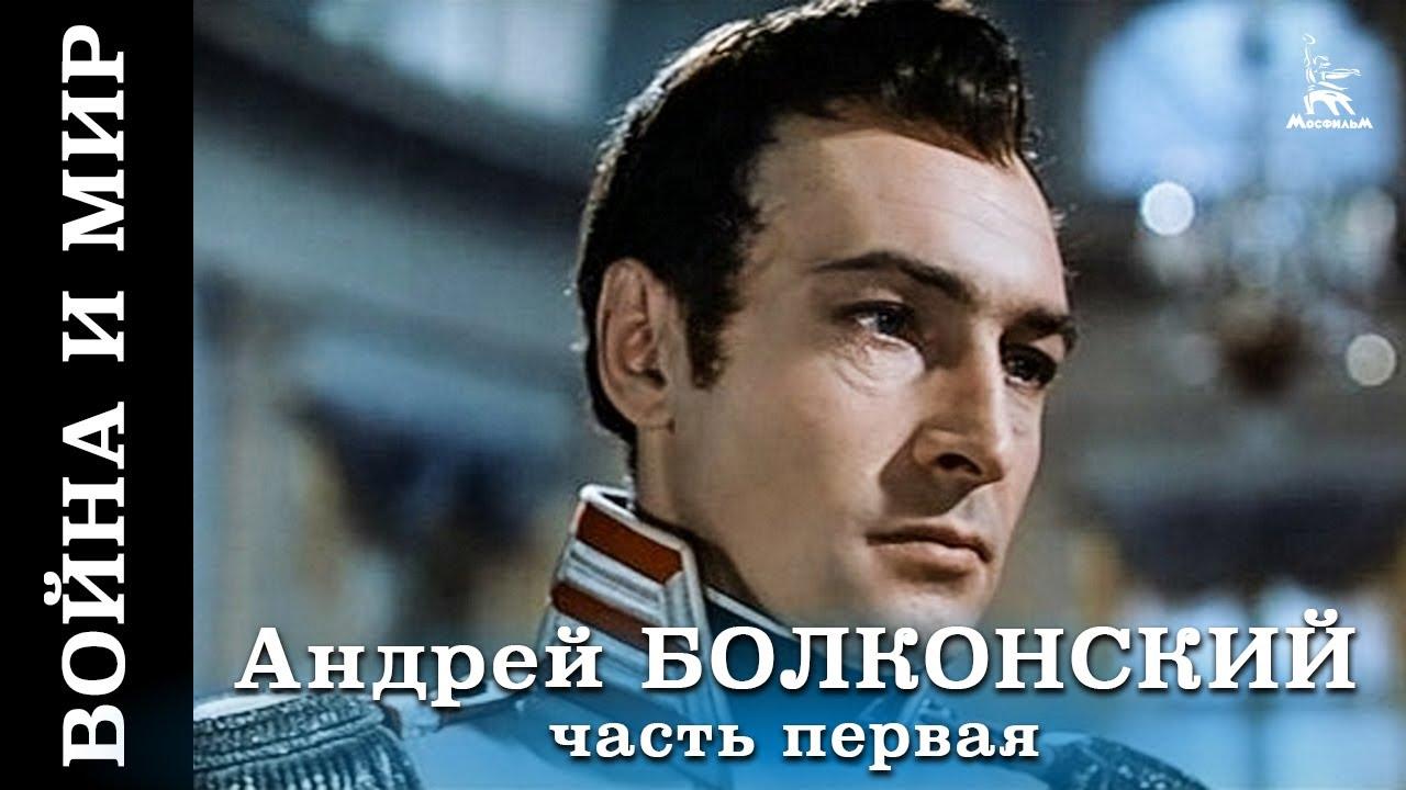 Война и мир (HD) фильм 1-1 (исторический, реж.Сергей Бондарчук, 1967 г.) на youtube