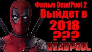 Фильм DeadPool 2 - Дата выхода второй части [Начало Января 2018 года]