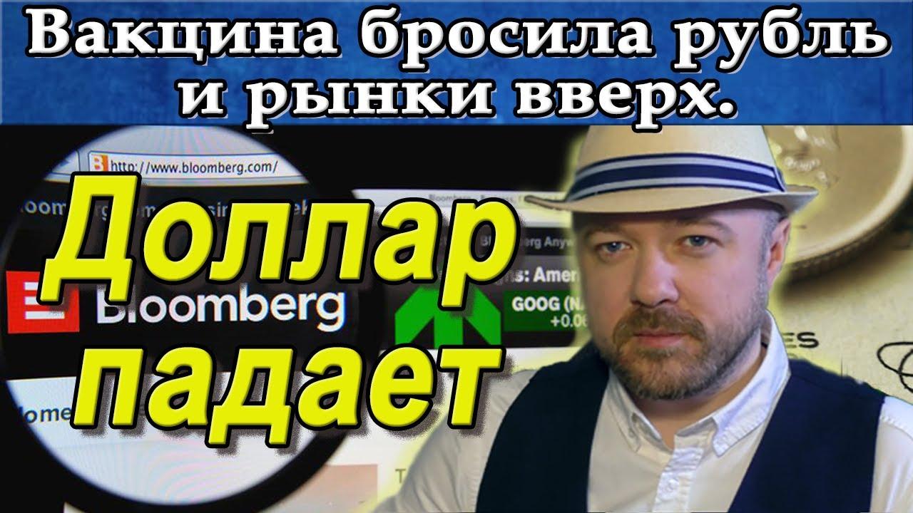 Вакцина от Коронавируса бросила Акции и Рубль вверх Прогноз курса доллара Нефть Кречетов - аналитика