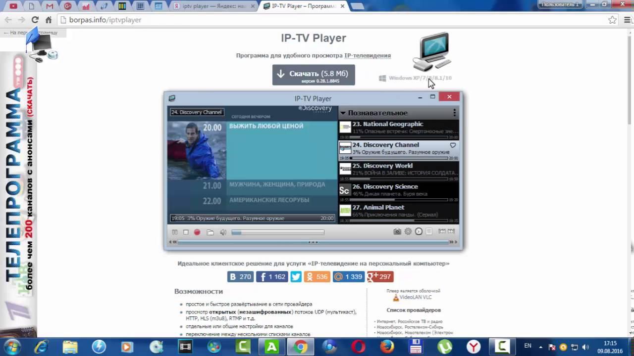 Как подключить iptv на компьютере нтв плюс discovery channel