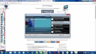 Как подключить и настроить программу для просмотра TV на Вашем компьютере IPTV player