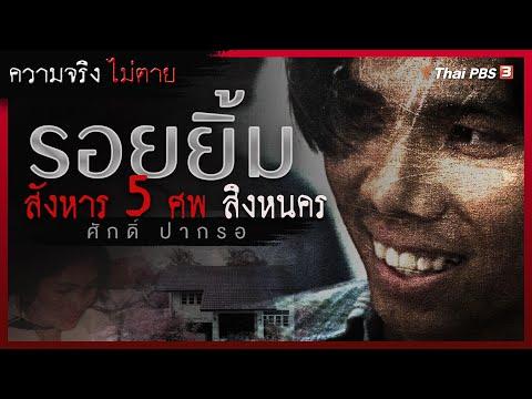 รอยยิ้มสังหาร 5 ศพ สิงหนคร - วันที่ 19 Sep 2018
