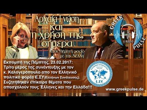 Greek Pulse Radio Stuttgart - 3ο μέρος συνέντευξης με τον κ. Καλογερόπουλο απο το Ε.ΣΥ. 23.02.2017
