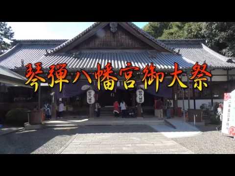 琴弾八幡宮御大祭 平成30年