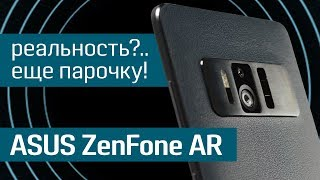 Обзор ASUS ZenFone AR: потрогай реальность за смартфон —виртуальная и дополненная реальность