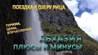 видео Что посмотреть в Абхазии самостоятельно на машине