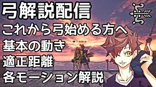 【PS4版 MHW】弓解説配信 これから弓始める方へ thumbnail