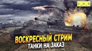 Воскресный стрим - танки на заказ в Wot Blitz
