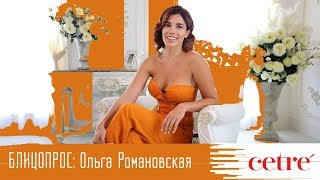 БЛИЦОПРОС: Ольга Романовская