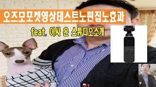 오즈모포켓테스트영상노편…