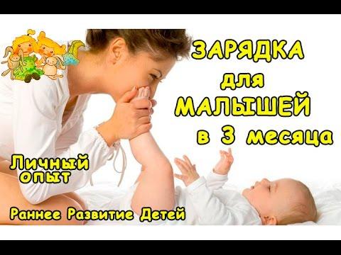 Cмотреть ЗАРЯДКА ДЛЯ МАЛЫШЕЙ 3 месяца или ДЕТСКАЯ ЗАРЯДКА ДЛЯ САМЫХ МАЛЕНЬКИХ ДЕТЕЙ/ Раннее Развитие детей