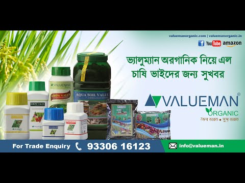 Valueman Organic : Fastest Growing Agriculture based Company