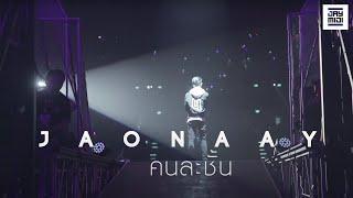 คนละชั้น : Official Live