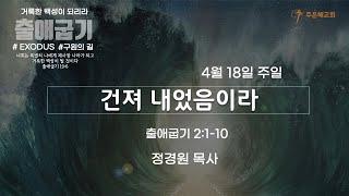 4월 18일 주일예배 #올랜도교회#올랜도한인교회#주은혜교회