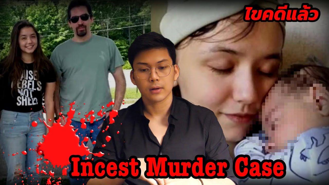 "Download "" Incest Murder Case "" รักร่วมสายเลือด || เวรชันสูตร Ep.68"