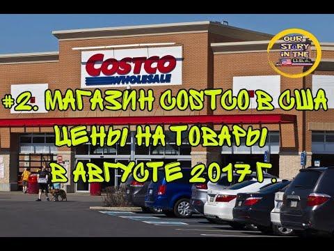 #2. Магазин Costco США