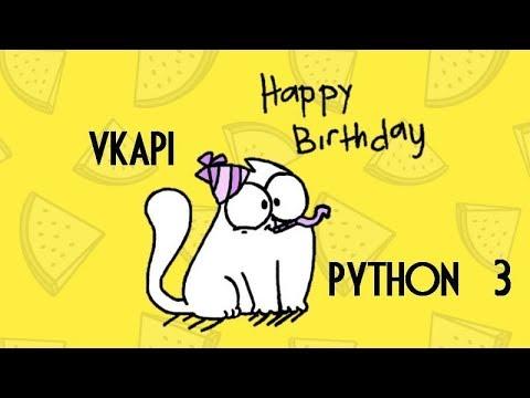Как поздравить всех друзей Вконтакте с днем рождения