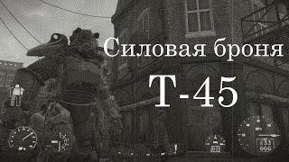 Силовая броня Т-45 и немного критики F4 3